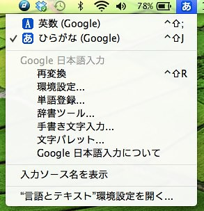 スクリーンショット 2012-12-16 11.42.16