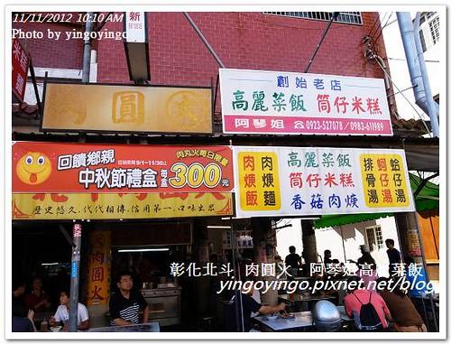 彰化北斗_阿琴姐高麗菜飯20121111_R0010130