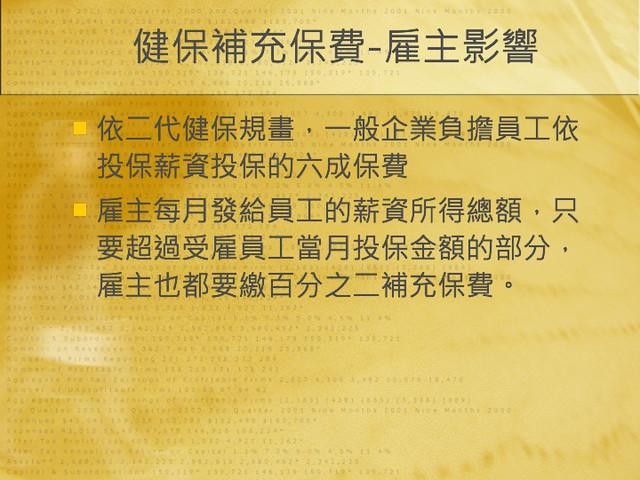 BNI長勝8分鐘分享鄭雅儷會計師20121106.025