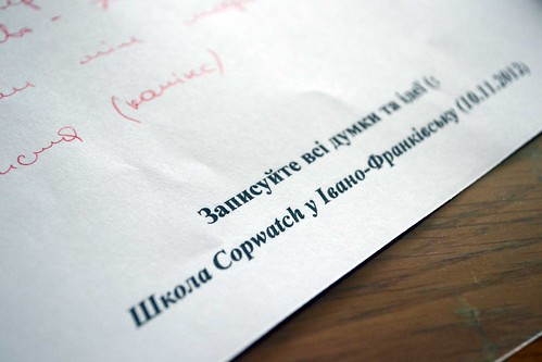 Школа Copwatch у Івано-Франківську (10.11.2012)