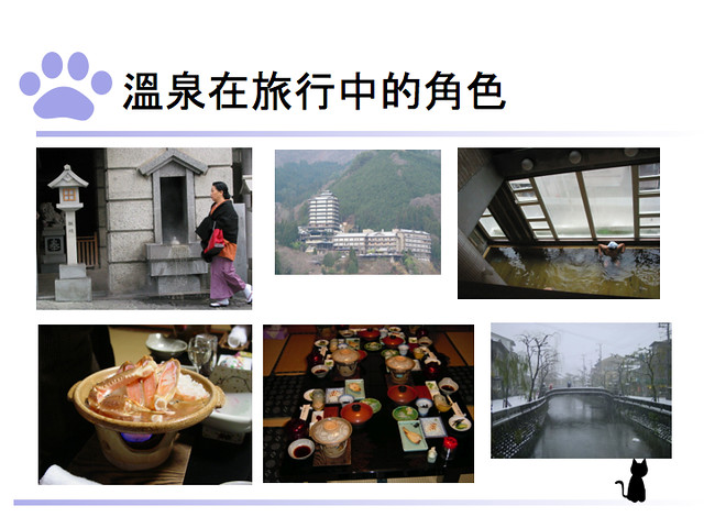 TBG-日本自助旅行之必要 – 溫泉+20121110.008