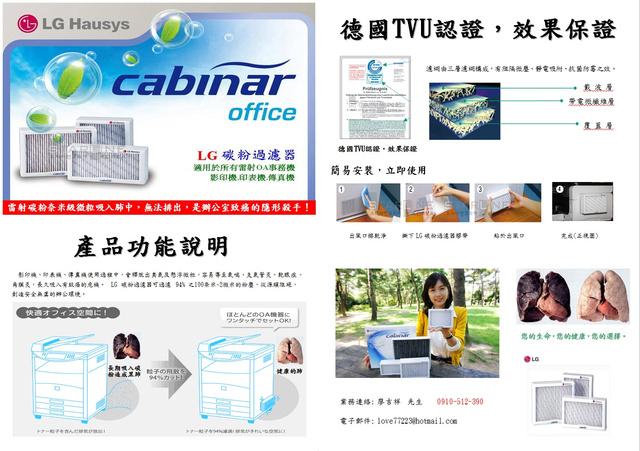 LG 碳粉過濾網20121120