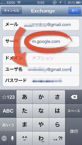サーバ名 m.google.com