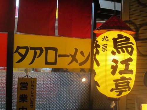 鳥江亭(野方)