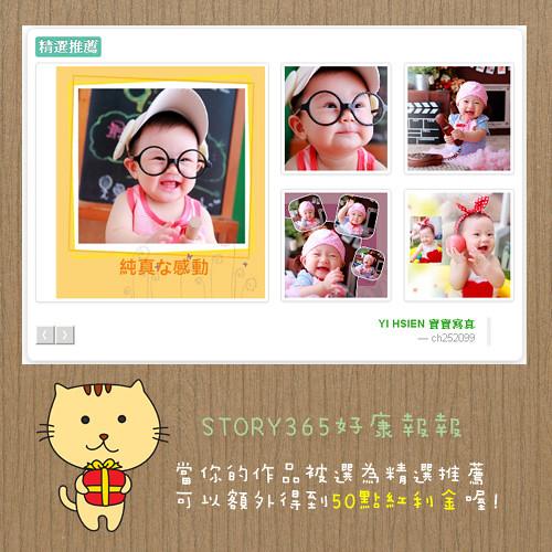 story365相片書精選推薦