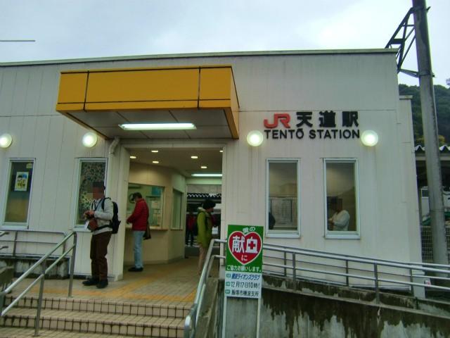 天道駅の駅舎