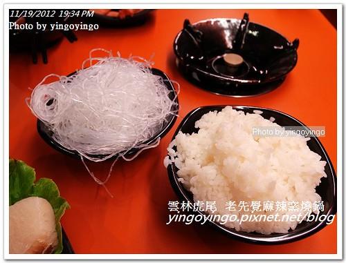 雲林虎尾_老先覺麻辣窯燒鍋20121119_R0010382