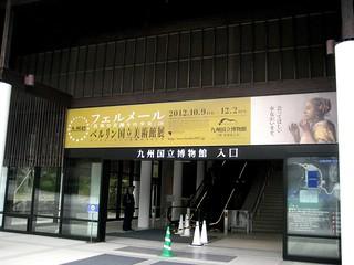 フェルメール(真珠の首飾りの少女」i n ベルリン国立美術館展