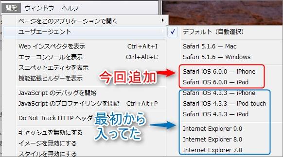 Safariのユーザエージェント