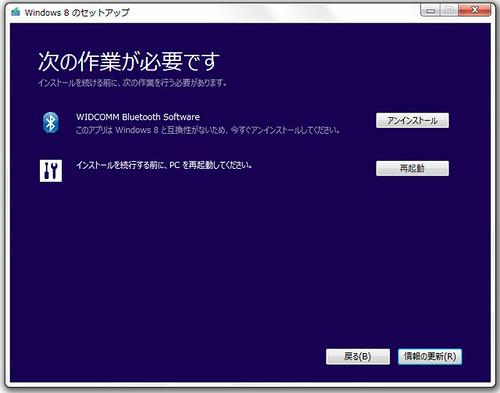 MS-Windows8_088