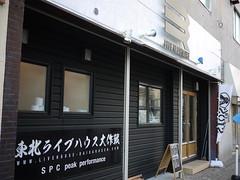 石巻BLUE RESISTANCE20121206_01
