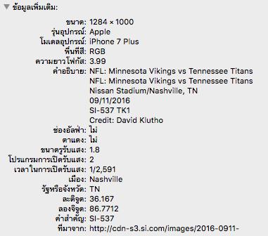 iPhone 7 plus exif