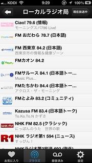 ローカルラジオ