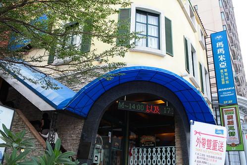 【美食介紹】高雄瑪瑪米亞義大利餐廳食記- 熊熊小窩