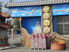 四股社區的入口意象:「海口人與鳥仔的純情夢」。