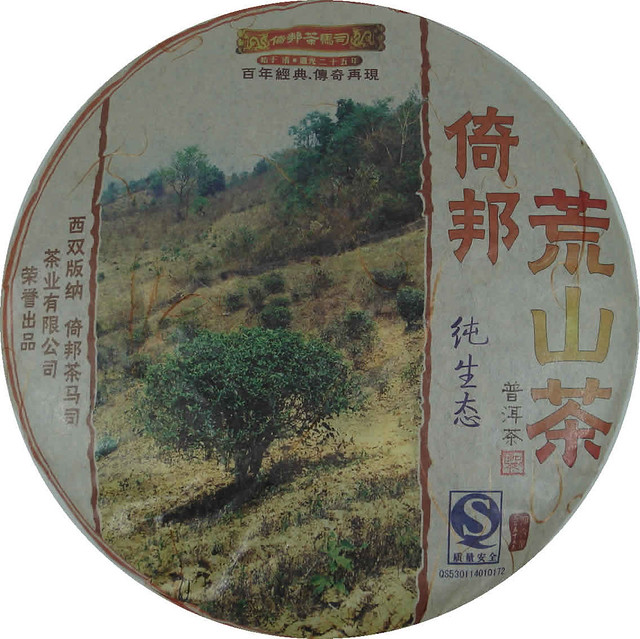 07荒山茶