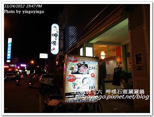 雲林斗六_呷噗石頭涮涮鍋20121124_R0010490
