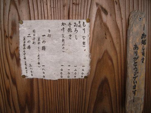 蕎麦・菜食『一如庵』@宇陀市-07
