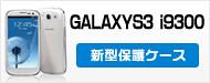 GALAXYS3-i9300_12