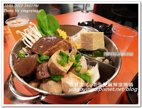 雲林虎尾_老先覺麻辣窯燒鍋20121201_R0010645