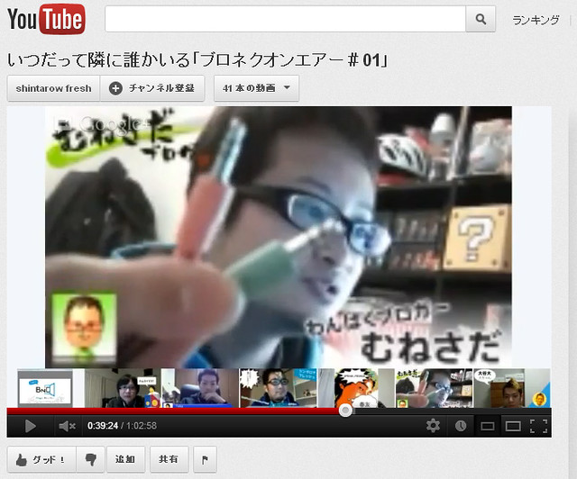 YouTubeでの視聴