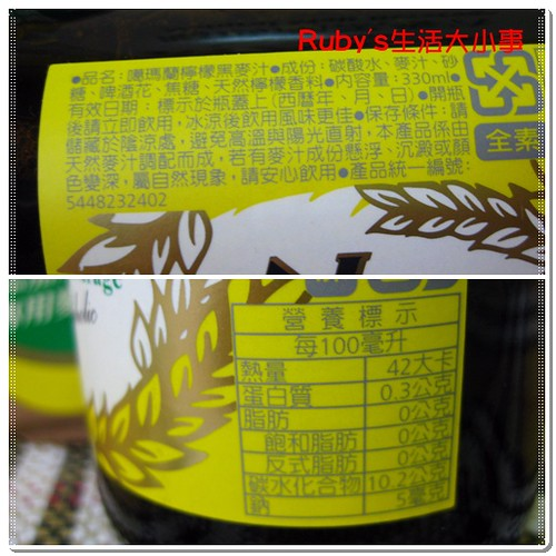 金車噶瑪蘭黑麥汁(檸檬新口味) (5)