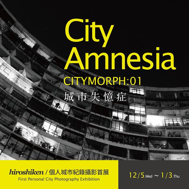 City Amnesia 城市失憶症