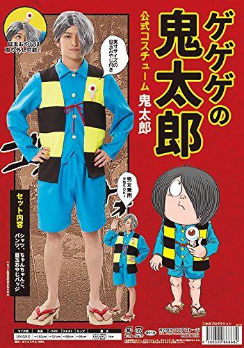 《ゲゲゲの鬼太郎》四款「角色扮演」服裝 推薦!