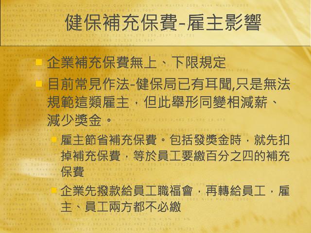 BNI長勝8分鐘分享鄭雅儷會計師20121106.029