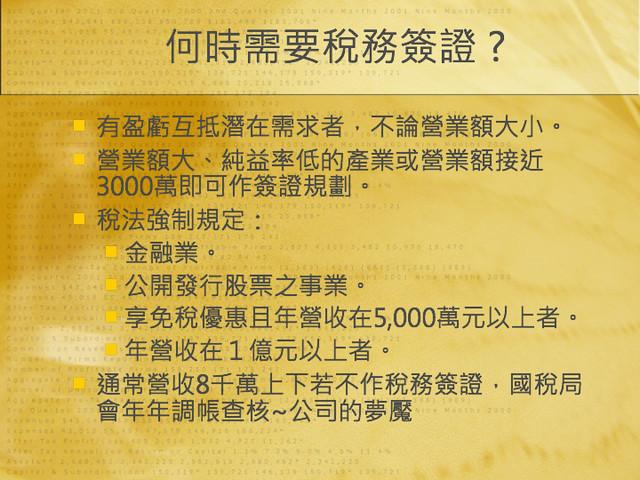BNI長勝8分鐘分享鄭雅儷會計師20121106.010