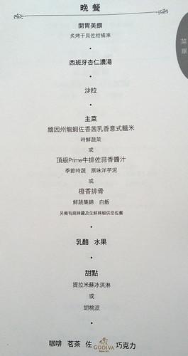 長榮皇璽艙- 洛杉磯-台灣(晚餐菜單)