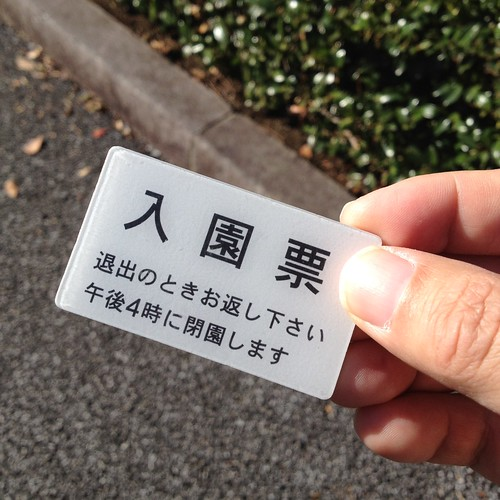 皇居東御苑の入園券 by haruhiko_iyota
