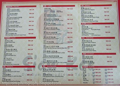 siew kee dim sum menu page 2R0019746 copy