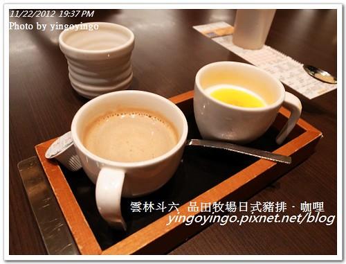 雲林斗六_品田牧場20121122_R0010430