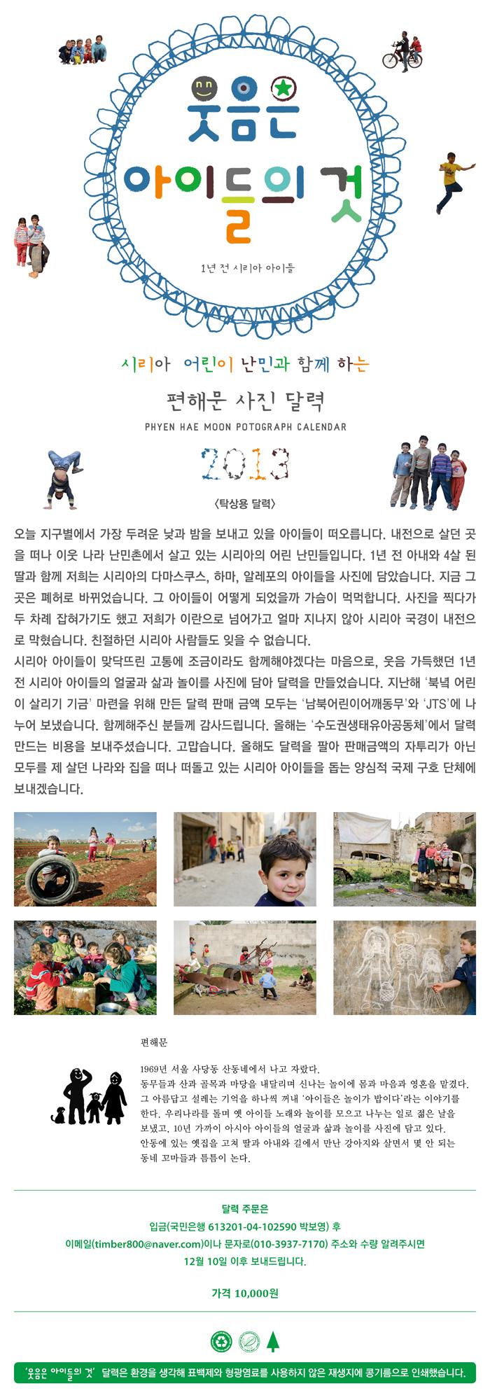 시리아 아이들과 함꼐 하는 2013 달력