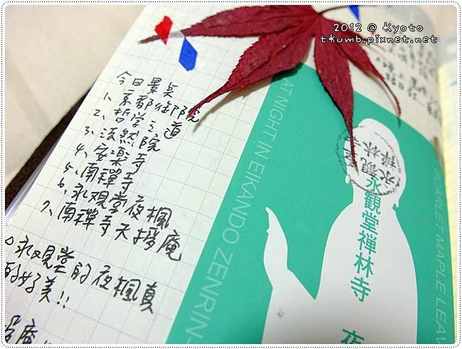 11月手帳 (10).jpg