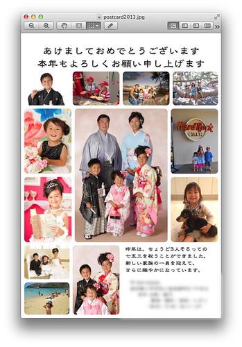postcard2013.jpg