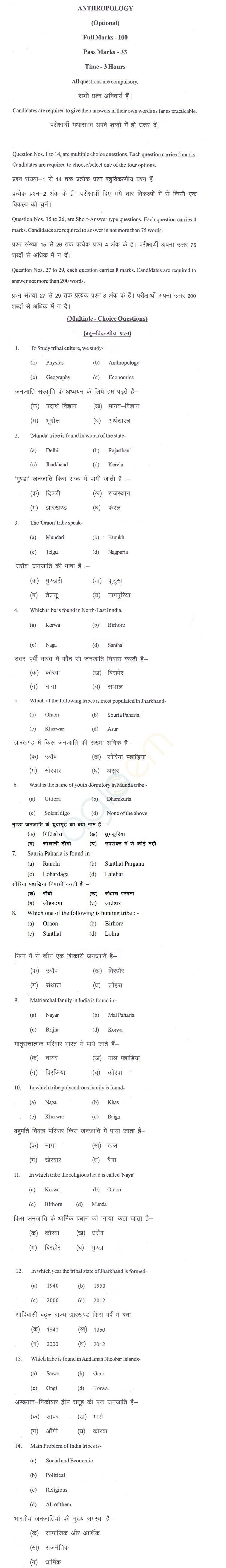 Jharkhand Board Class XII Sample Papers – ANTHROPOLOGY