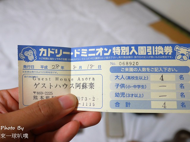 九州-阿蘇動物園112