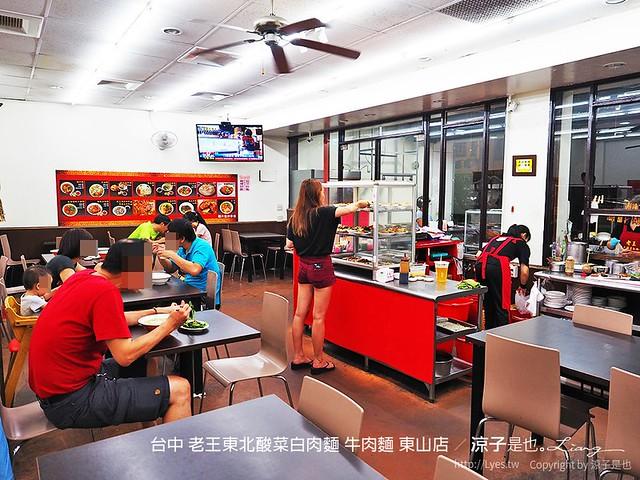 台中 老王東北酸菜白肉麵 牛肉麵 東山店 14