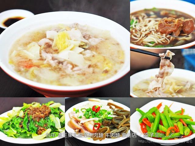 台中 老王東北酸菜白肉麵 牛肉麵 東山店 32