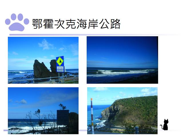 TBG-日本自助旅行之必要 – 溫泉+20121110.022