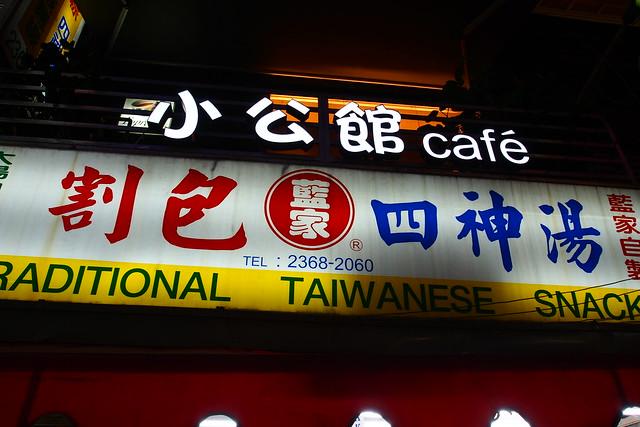 台北 公館–肉好吃的割包–藍家割包