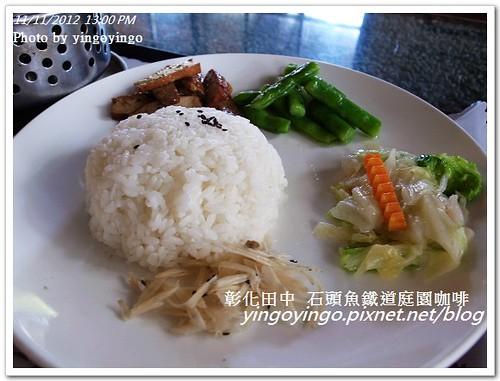 彰化田中_石頭魚鐵道庭園咖啡20121111_R0010178