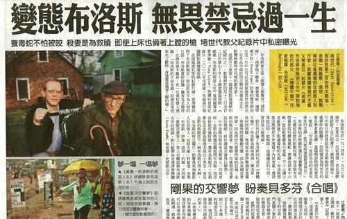 UN2012_chinatimes