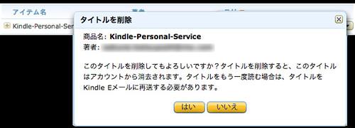 personal-document-delete