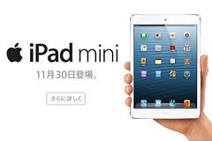 iPad mini Cellularモデルの発売日、価格まとめ