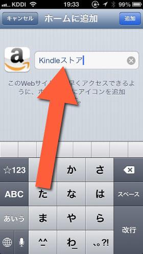 Kindleストアに変更