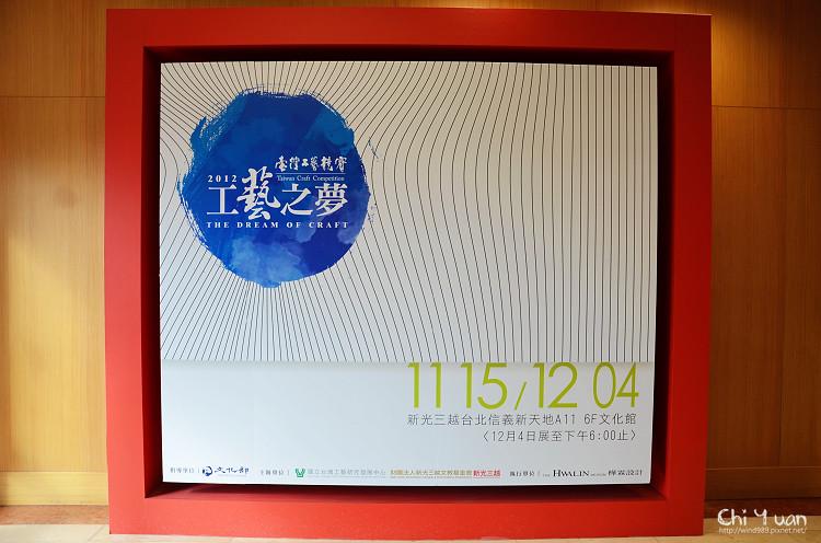 [展覽]2012台灣工藝競賽。工藝之夢,精湛風華(信義新光三越)