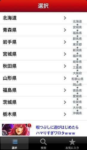 都道府県の選択画面